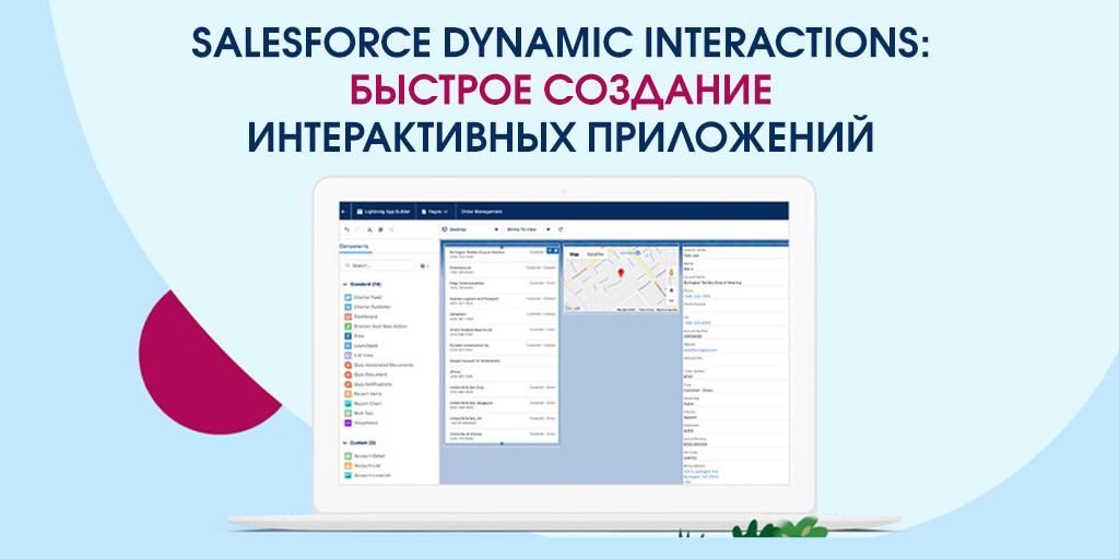 Salesforce запускает Dynamic Interactions: инструмент для быстрого создания интерактивных приложений без использования кода